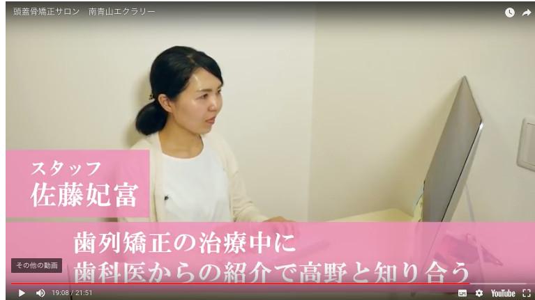 スタッフ佐藤妃富 歯列矯正の治療中に歯科医からの紹介で真理葉と知り合う